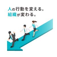 オリジナルビジネス研修/企業内研修(講師派遣型研修)紹介資料