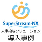 【SuperStream-NX 導入事例】キッセイコムテック株式会社様