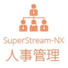 SuperStream-NX 人事管理とは