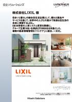 【株式会社LIXIL様】5社合併後の人事システム変革を契機に、複数の勤怠情報管理をリシテアに統合、一元化を実現。