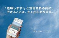 従業員の悩みをデータ化し、今組織で起こっている課題を見える化するオンラインツール「Reme」