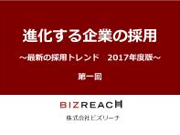 進化する企業の採用 ~最新の採用トレンド 2017 年度版~第一回近年の日本を取り巻く4つの採用トレンドを解説