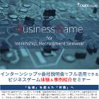 【インターン&会社説明会に】ビジネスゲーム体験&事例紹介セミナー