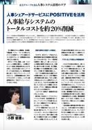 【導入事例】京王電鉄株式会社様(統合HCMソリューションPOSITIVE)
