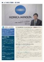 【IoT人材育成】コニカミノルタ様 導入事例
