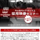 【Knowledge Salon By 採活力】 ~今の時代のアタリマエ~(思ったより……安い!!)採用映像セミナー