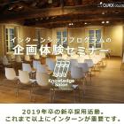 【Knowledge Salon By 採活力】インターンシッププログラムの企画体験セミナー