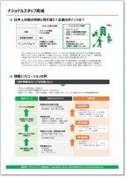 ナショナルスタッフ育成:日本人対象の研修と何が違う?企画のポイントは?