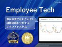 従業員モチベーションを向上させ、離職改善・働き方改革実現・社員紹介採用を加速させる方法-Employee Techとは-
