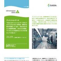 【顧客事例】ディメンションデータ:グローバル人財管理・人財育成事例