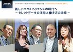 『日本の人事部』編集部 イベントレポート! 新しいエクスペリエンスの時代へ- タレントデータの活用と働き方の未来 -