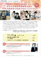 チラシ「平成29年度 女性活躍を進めるための説明会」福島県 11月14日開催