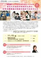 チラシ「平成29年度 女性活躍を進めるための説明会」静岡県 11月15日開催