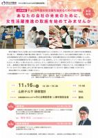 チラシ「平成29年度 女性活躍を進めるための説明会」山形県 11月16日開催
