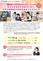 チラシ「平成29年度 女性活躍を進めるための説明会」大分県 11月16日開催