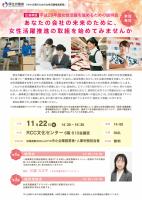 チラシ「平成29年度 女性活躍を進めるための説明会」広島県 11月22日開催