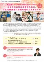 チラシ「平成29年度 女性活躍を進めるための説明会」福井県 12月12日開催