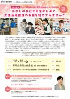 チラシ「平成29年度 女性活躍を進めるための説明会」和歌山県 12月15日開催