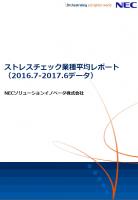 【無料公開】ストレスチェック業種平均レポート