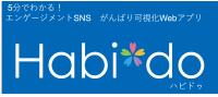 エンゲージメントSNS がんばり可視化webアプリ「Habi*do」