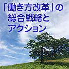 「働き方改革」支援総合コンサルティング企画書