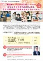 チラシ「平成29年度 女性活躍を進めるための説明会」東京都 12月7日開催