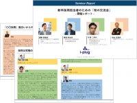【セミナーレポート】新卒採用担当者のための「知の交流会」