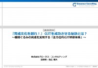 OJT関連講演資料:「育成文化を創れ!(下編)研修体系編」