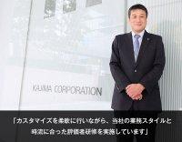 【鹿島建設株式会社】コーチングスキルを取り入れた評価者研修が人材育成に