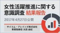 【調査レポート】無意識の偏見(アンコンシャス・バイアス)が女性活躍推進の障害に?!
