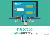 採用課題を全て解決〜LINE@活用ノウハウ〜
