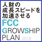 戦略的・体系的・計画的な人財育成に関するご相談・アドバイス、セミナーの料金割引を組み入れた『FCCグローシッププラン』
