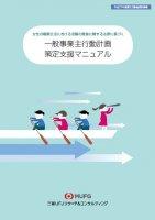 「一般事業主行動計画策定支援マニュアル」