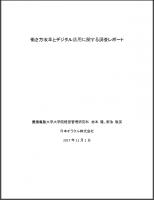 「働き方改革とデジタル活用に関する調査レポート」