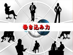 【巻き込み力・ベーシック】プログラム紹介資料