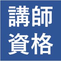 講師資格CTT+取得支援研修【概要資料】