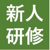 【サービス概要資料】ベイシック行動を徹底する研修