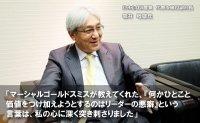 【日本たばこ産業様】組織の活性化とリーダーシップ強化のために