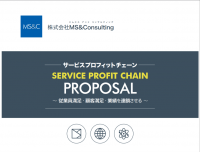 SERVICE PROFIT CHAIN PROPOSAL~ 従業員満足・顧客満足・業績を連鎖させる ~