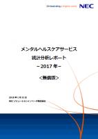 【無料】ストレスチェック統計分析レポート提供開始!