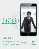 InGripー大事な場面で人を動かすリーダーのプレゼンテーションスキルー