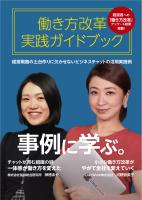 働き方改革実践ガイドブック