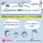 iction!みらい家計シミュレーション