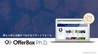 博士人材と企業がつながるプラットフォーム OfferBoxPh.D.
