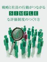戦略と社員の行動がつながるSIMPLEな評価制度のつくり方ーフォーマット付ー