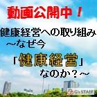 【セミナー動画視聴】健康経営への取り組み~なぜ今「健康経営」なのか?~
