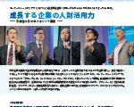 『日本の人事部』編集部 イベントレポート!成長する企業の人財活用力――可能性を引き出すタレント基盤――