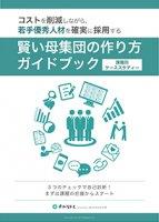 賢い母集団の作り方ガイドブック ~コストを削減しながら、若手優秀人材を確実に採用する~