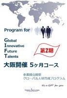 ≪大阪開催≫他業種公開5ヶ月コース グローバル人材育成プログラム
