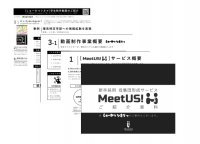 新卒採用 母集団形成サービス「MeetUS!」紹介資料